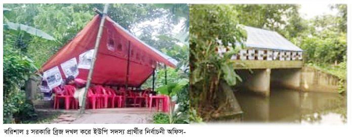 Barishal photos about UP election violence and election camp blocking bridge 1 scaled গৌরনদীতে সড়কের সেতুর ওপর নির্বাচনী অফিস