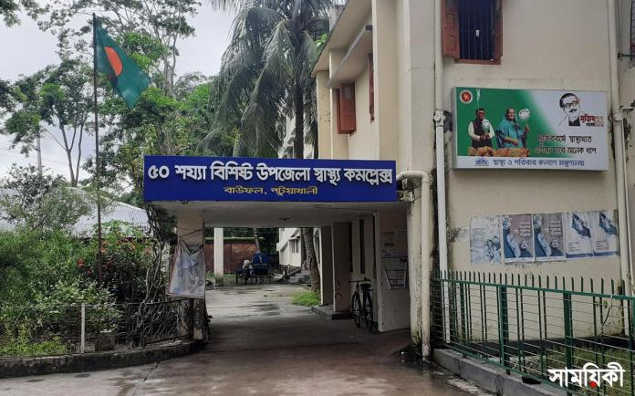 Baufal photo Private clinic diagnostic centers operated by influential making business as public health centers giving unnecessary tests to them বাউফলে প্রভাবশালী সিন্ডিকেটের কাছে জিম্মি সরকারি স্বাস্থ্য সেবা