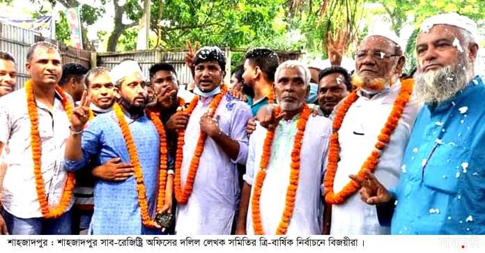 Shahzadpur News 01...26 06 21 শাহজাদপুর দলিল লেখক সমিতির ত্রি-বার্ষিক নির্বাচন সম্পন্ন