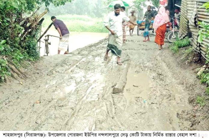 Shahzadpur News 02...21 06 21 1 যাতায়াত ও মালামাল পরিবহনে দুর্ভোগ<br>বড়মহারাজপুর-নন্দলালপুর-জিগারবাড়িয়া সড়ক সংস্কারে উদ্যোগ নেই