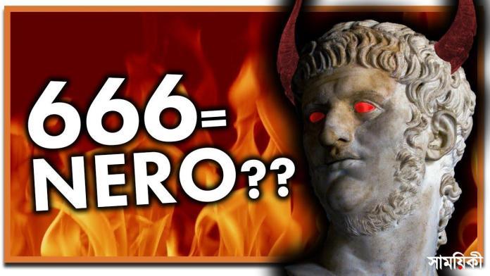 nero রহস্যময় '666' - এক সিক্রেট কোড!