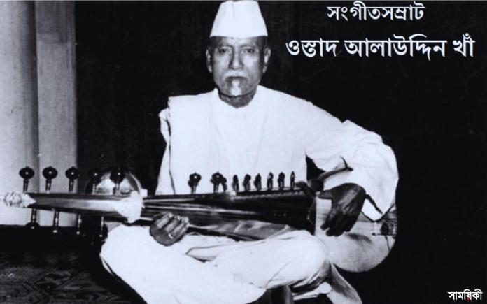 ওস্তাস আলাউদ্দিন খাঁ বিস্ময়কর প্রতিভা বাবা আলাউদ্দীন খান