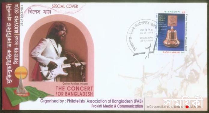 Concert for Bangladesh 4 জর্জ হ্যারিসন ও বাংলাদেশের জন্মচিৎকারের পঞ্চাশ বছর
