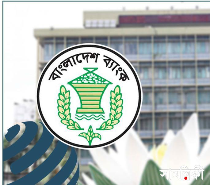 bangladesh bank তিন প্রতিষ্ঠানকে শোকজ