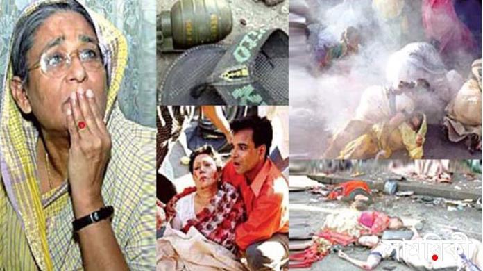 21 august ২১ আগস্ট গ্রেনেড হামলার আপিল শুনানি শিগগির