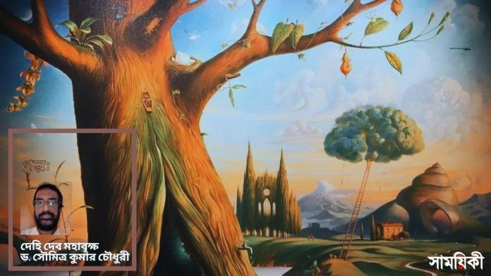 soumitro গল্প: দেহি দেব মহাবৃক্ষ