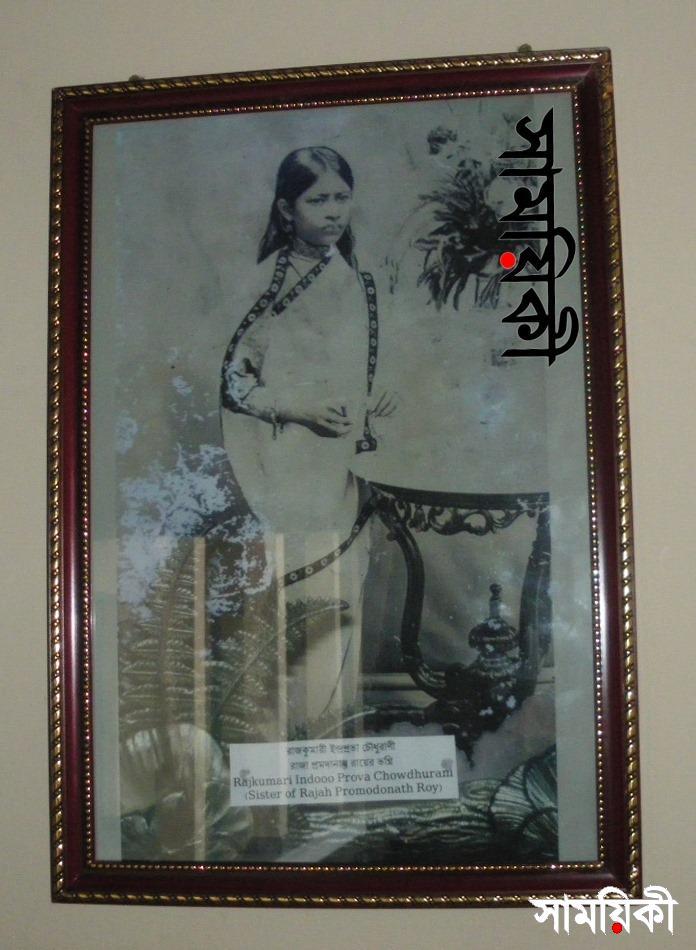 3 11 নাটোরের রাজকুমারী ইন্দুপ্রভা দেবীর আত্মকথন