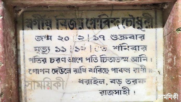 7 1 নাটোরের ধরাইল জমিদারের বাড়িসহ সম্পত্তি প্রভাবশালীদের দখলে