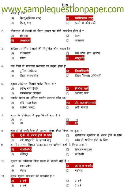 Solved CRPF Exam paper hindi with answer key