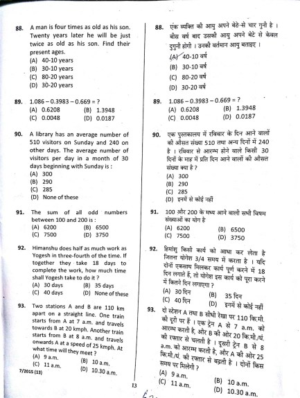 HSSC Patwari Evening Shift Question paper with answer key