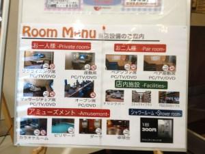 Room Menu