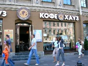 "Cafetería ""Kofe House"" en la Avenida Nevsky"