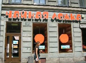 https://i2.wp.com/www.san-petersburgo.com/pic/lozhka.jpg