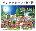 Gifts from Santa Claus, Exhibition of Two in Sendai