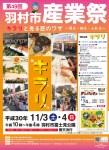 羽村市産業祭にて10m巨大パネルが展示されます
