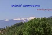 హిమాచల్ యాత్రానుభవాలు-1