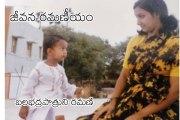 జీవన రమణీయం-6