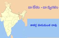 నా దేశం-నా స్వగతం