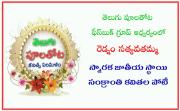 రెడ్నం సత్యవతమ్మ స్మారక జాతీయ స్థాయి సంక్రాంతి కవితల పోటీ - ప్రకటన