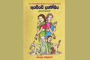 నిజంగా ఇది 'ఇంటింటి భాగోతమే'