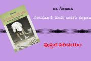 పాలమూరు వలస బతుకు చిత్రాలు - పుస్తక పరిచయం