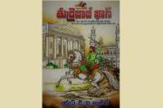 తుర్రెబాజ్ ఖాన్ - పుస్తక పరిచయం