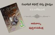 సుభాషిణి కథల్లో వస్తు వైవిధ్యం