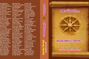 ఆది నుంచి... అనంతం దాకా... - పుస్తక విశ్లేషణ-1