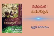 రుద్రప్రయాగ చిరుతపులి - పుస్తక పరిచయం