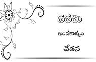 నవమి - ఖండిక 5: మానవా