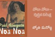 నోవా నోవా – పుస్తక సమీక్ష