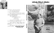విద్యా తపస్విని శ్రీమతి కాళ్ళకూరి శేషమ్మ