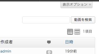 投稿一覧の検索ボタン変更