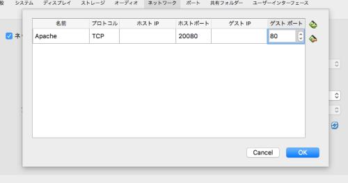 Apacheのポート変換設定