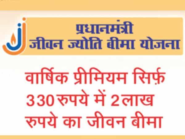 pmjjby hindi