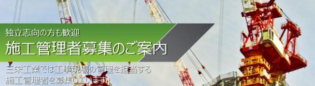 三栄工業株式会社 施工管理者募集のご案内