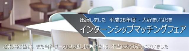 三栄工業株式会社 インターンシップマッチングフェアに参加しました