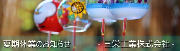 三栄工業株式会社 夏期休業のお知らせ