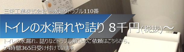 三栄工業株式会社 水廻りトラブル110番 - トイレ