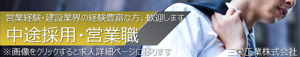 三栄工業株式会社 営業職募集のご案内