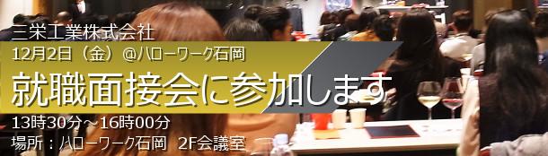 三栄工業株式会社 就職面接会@ハローワーク石岡に参加します