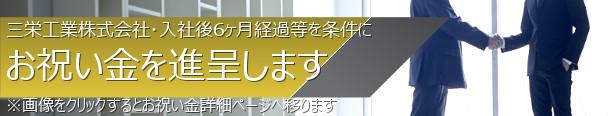 三栄工業|お祝い金