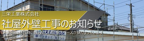 三栄工業|外壁工事のお知らせ
