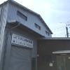 三栄工業|社屋の外壁工事が終わりました