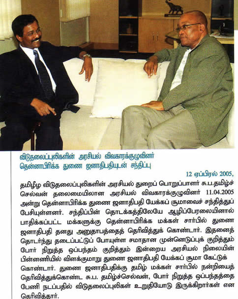 Tamilselvan with Jacob Zuma (then Vice President of South Africa) in 2005