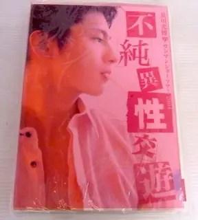 及川光博 2004ツアーパンフ 不純異性交遊