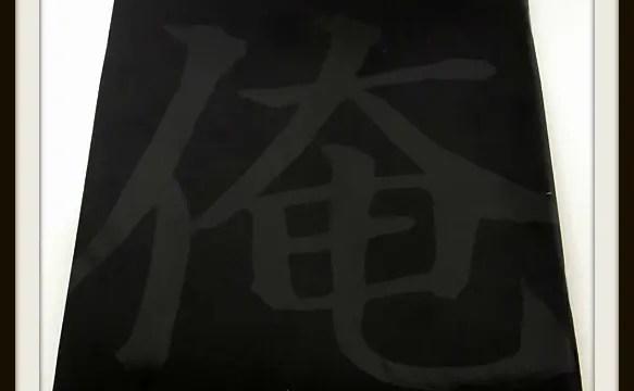 エレファントカシマシ 2003俺の道 ツアーパンフ1