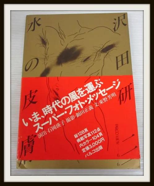 直筆サイン入り 沢田研二 写真集 水の皮膚 パルコ出版