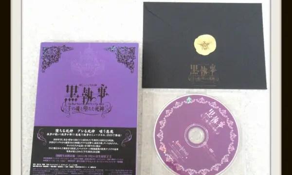 黒執事 The Most Beautiful DEATH in The World千の魂と堕ちた死神 限定版DVD