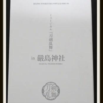 舞台 ミュージカル 刀剣乱舞 厳島神社 Blu-ray